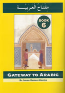 Gateway To Arabic Book-6 by Dr. Imran Hamza Alawiye