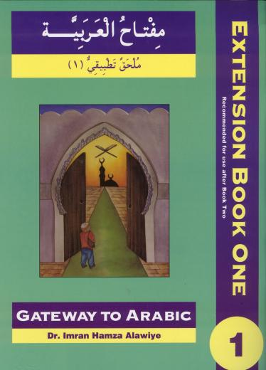 Gateway To Arabic Extension Book-1 by Dr. Imran Hamza Alawiye