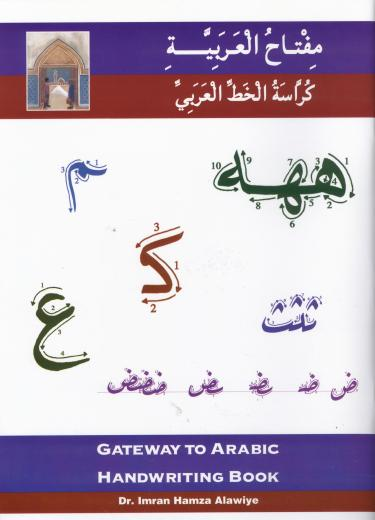Gateway To Arabic Handwriting Book by Dr. Imran Hamza Alawiye