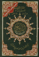 Quraan With Tajwid X-Large by Darul Al-Khair