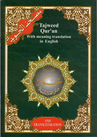 30th Juzz With Tajwid, English Translation and Transliteration by Darul Al-Khair