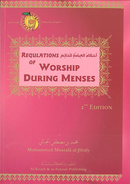 Worship During Menses by Dr Muhammed Al-Jibaly 2nd edition