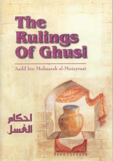 The Ruling of Ghusl by Adil bin Mubaarak al-Mutayr