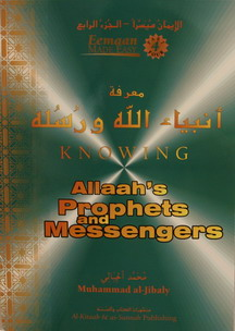 Knowing Allaahs Prophets and Messengers by Dr. Mohammed Al-Jibaly
