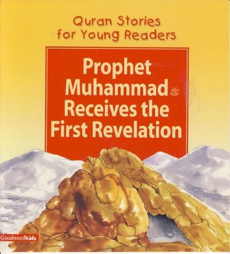 Prophet Muhammad Receives the First Revelation by Saniyasnain Khan