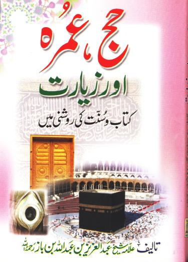 Hajj Umrah and Ziyarah-Urdu (A5) by Shaikh Ibn Baaz