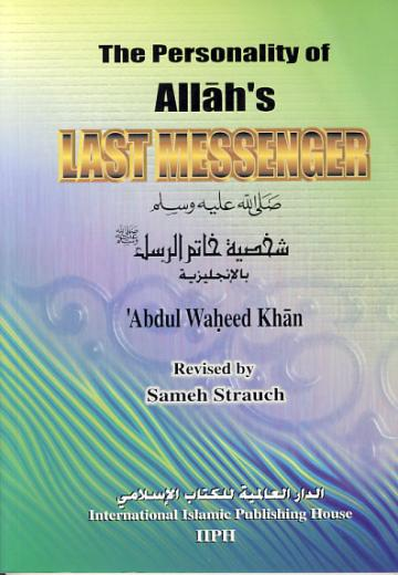 Personality of Messenger (PBUH) by Abdul Waheed Khan