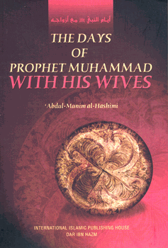 The Days of Prophet Muhammad with his Wives by Abul-Munim Al-Hashimi