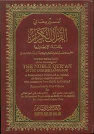 The Noble Quran English Translation Smal Size H/B by Dr. M.Muhsin Khan and Dr. M.Taqiuddin Al-Hilali