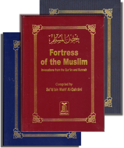 Fortress of the Muslim (Leather like cover) by Said Ibn Ali Al-Qahtani