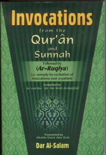 Invocations From Quran and Sunnah Followed by Ar-Ruqiya