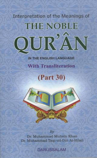 The Noble Quran Part-30 P/B A3 by Dr. M.Muhsin Khan and Dr. M.Taqiuddin Al-Hilali