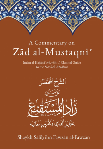 A Commentary on Zad Al-Mustaqani