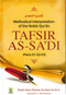 Tafsir As-Sadi (Parts 1-2-3) By Shaikh Abdur Rahman As-Sadi