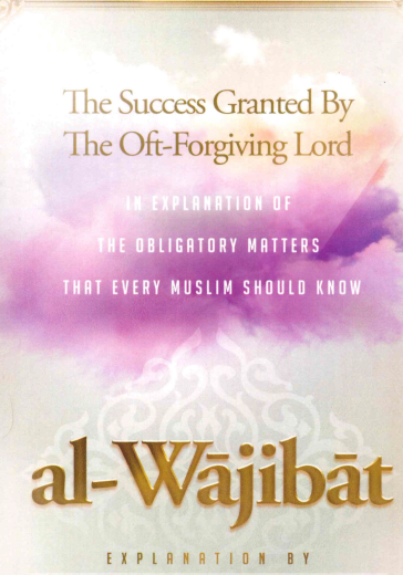 The Success Granted by the Oft-Forgiving Lord