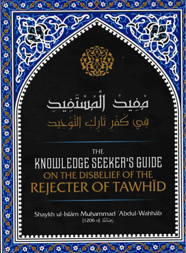 The Knowledge Seekers Guide on the Disbelief of the Rejecter of Tawhid by Shaikh Muhammad bin Abdul Wahab