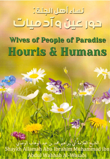 Wives of People of Paradise Houris & Humans