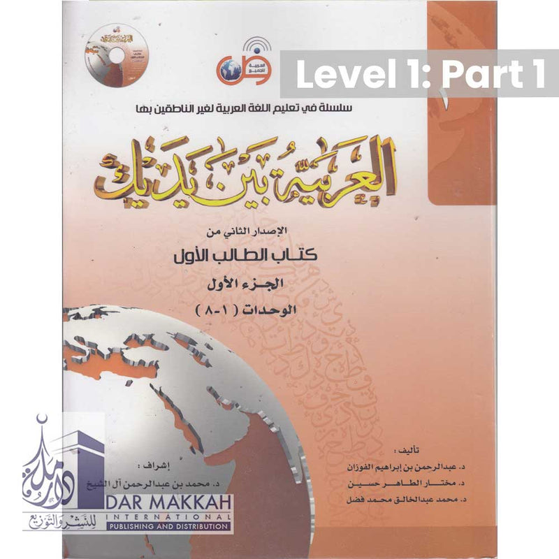 Al-Arabiya Bayna ya Dayk Book 1/Part 1 New Edition