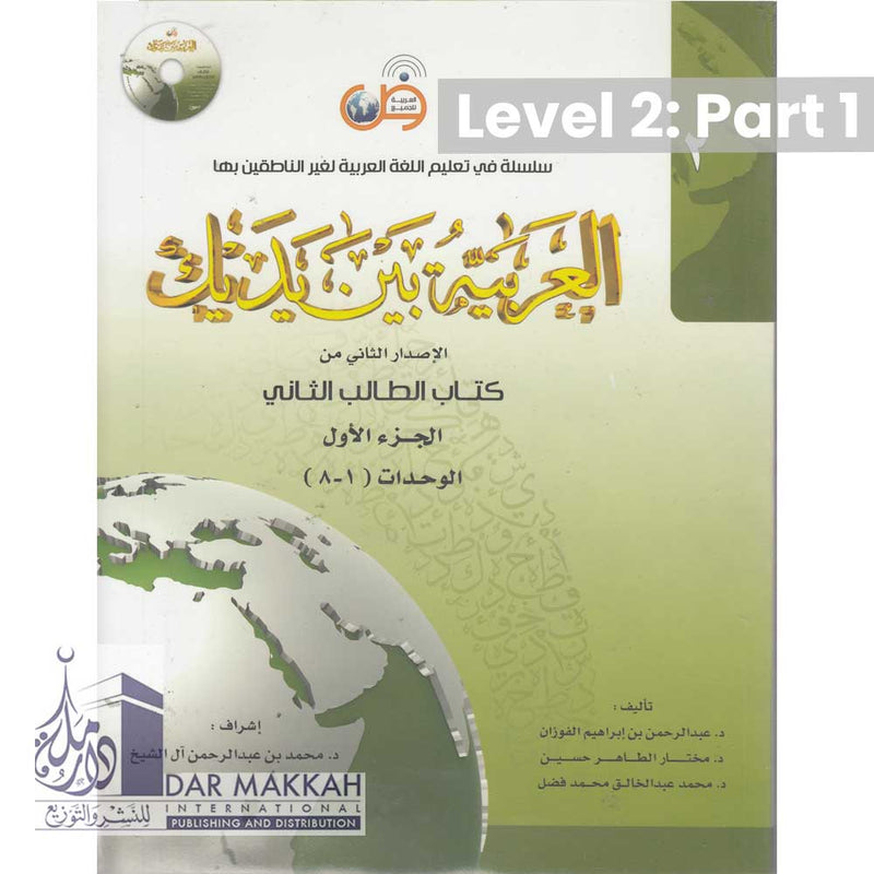 Al-Arabiya Bayna ya Dayk Book 2/Part 1 New Edition