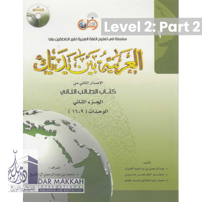 Al-Arabiya Bayna ya Dayk Book 2/Part 2 New Edition