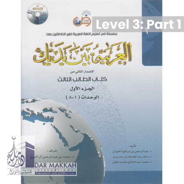 Al-Arabiya Bayna ya Dayk Book 3/Part 1 New Edition