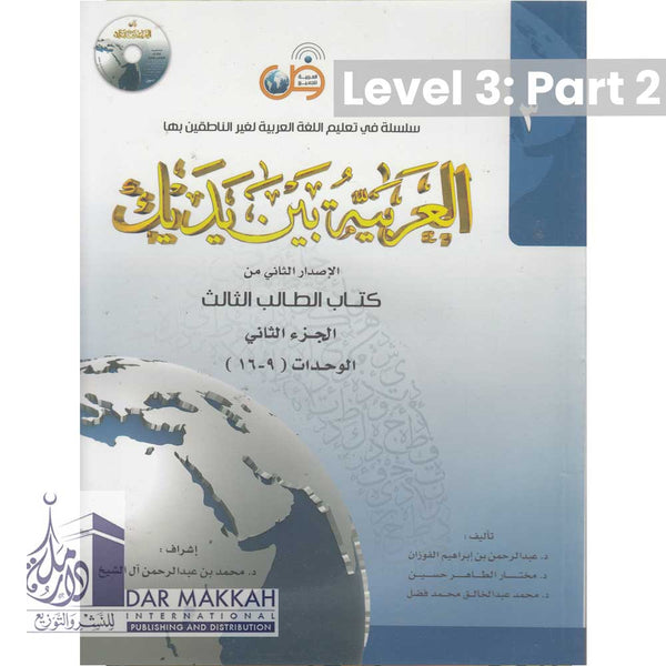 Al-Arabiya Bayna ya Dayk Book 3/Part 2 New Edition