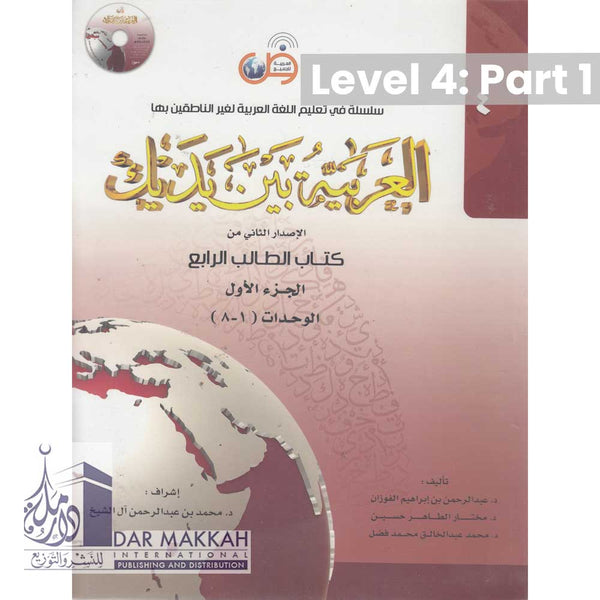 Al-Arabiya Bayna ya Dayk Book 4/Part 1 New Edition
