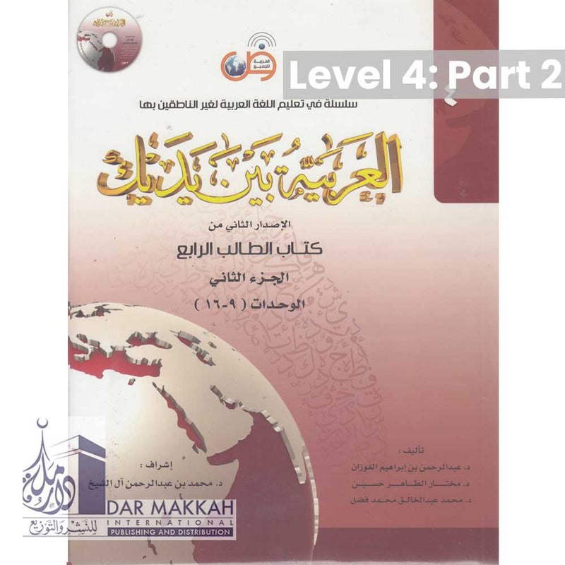 Al-Arabiya Bayna ya Dayk Book 4/Part 2 New Edition