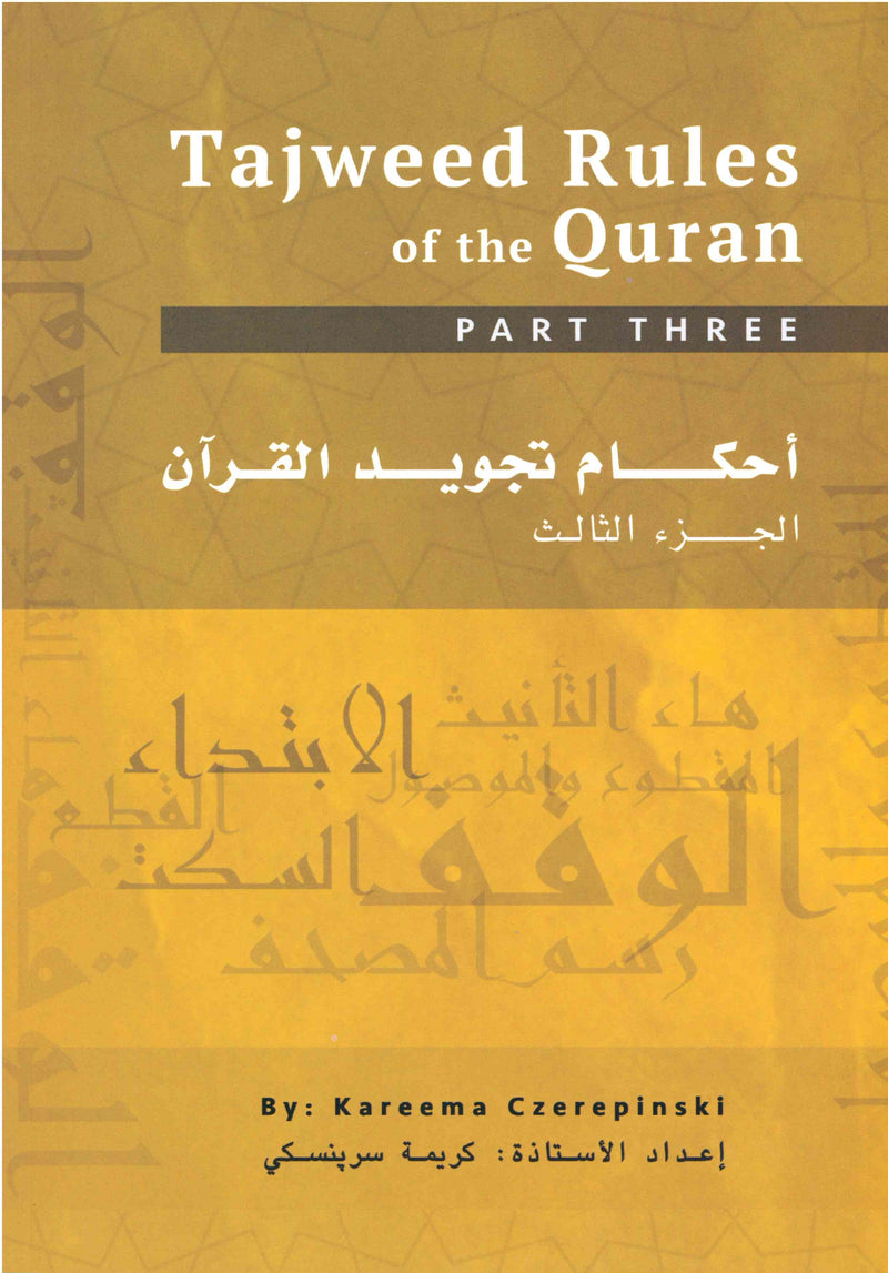 Tajweed Rules Of The Quran Part 3 By Kareema Carol Czerepinski