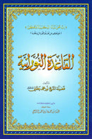 Al-Qaidah Nooraniah Book(A5)/CD Pack  English/Arabic
