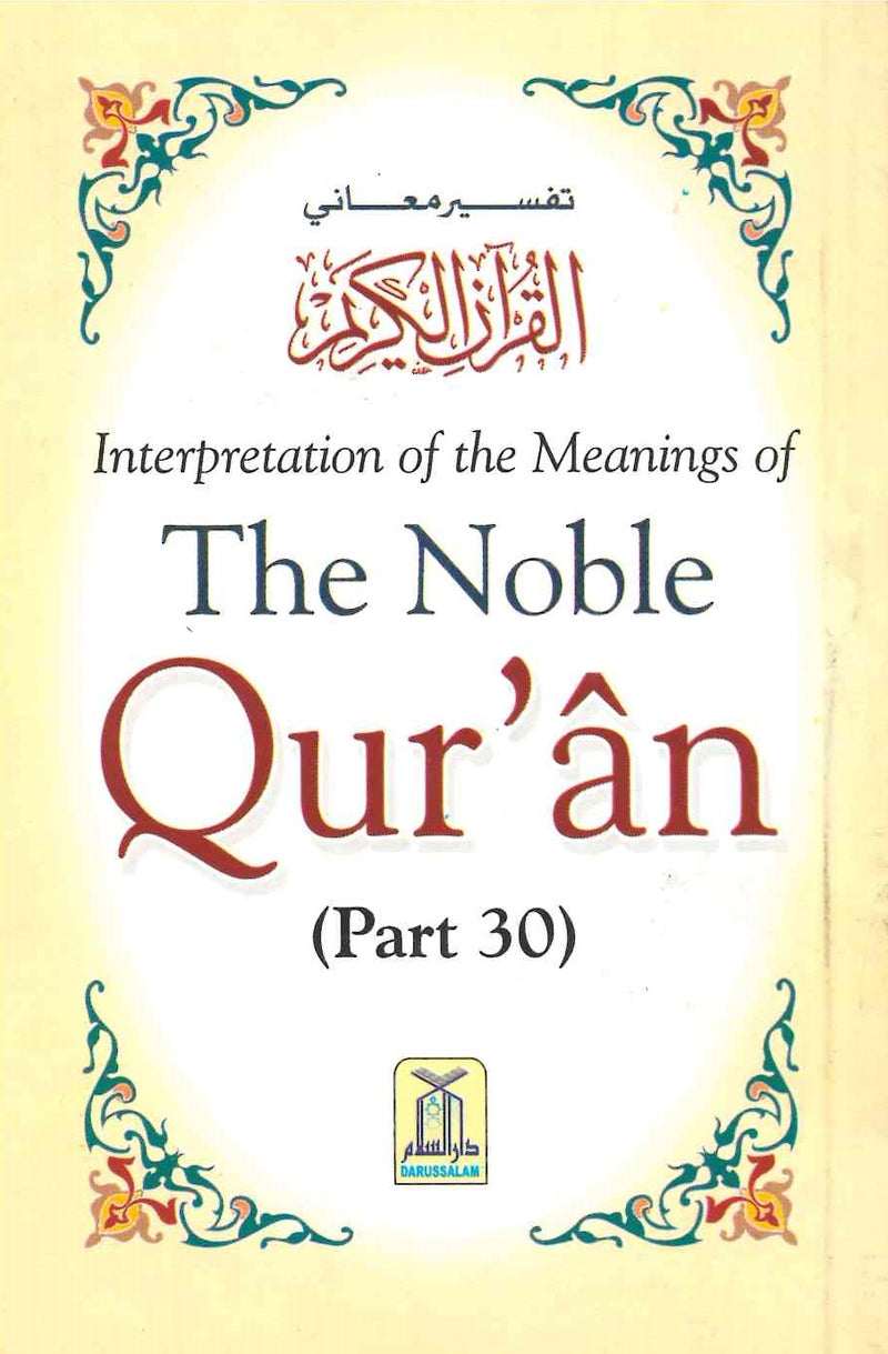 The Noble Quran 30th Part English Translation A6 Size P/B by Dr. M.Muhsin Khan and Dr. M.Taqiuddin Al-Hilali