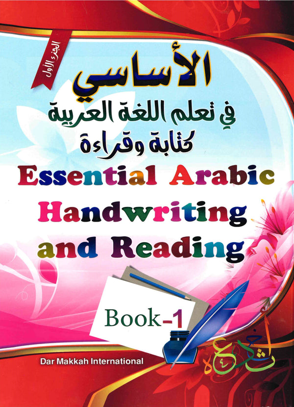 Essential Reading and Handwriting Book