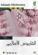 Islamic Dictionary Software by (HARF)
