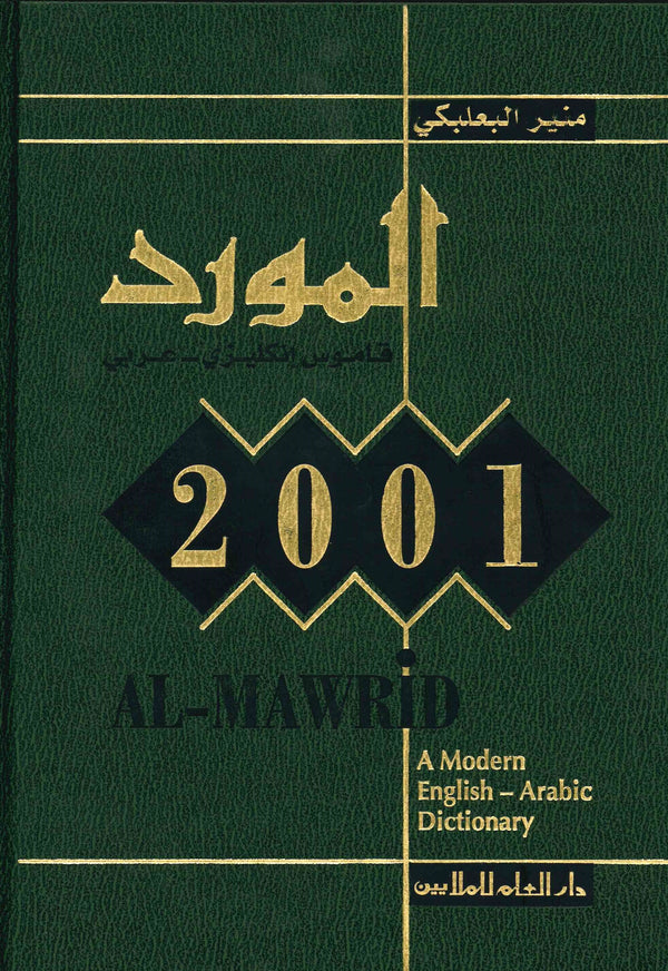 Al-Mawrid English/Arabic Dictionary by Munir Bilbilky