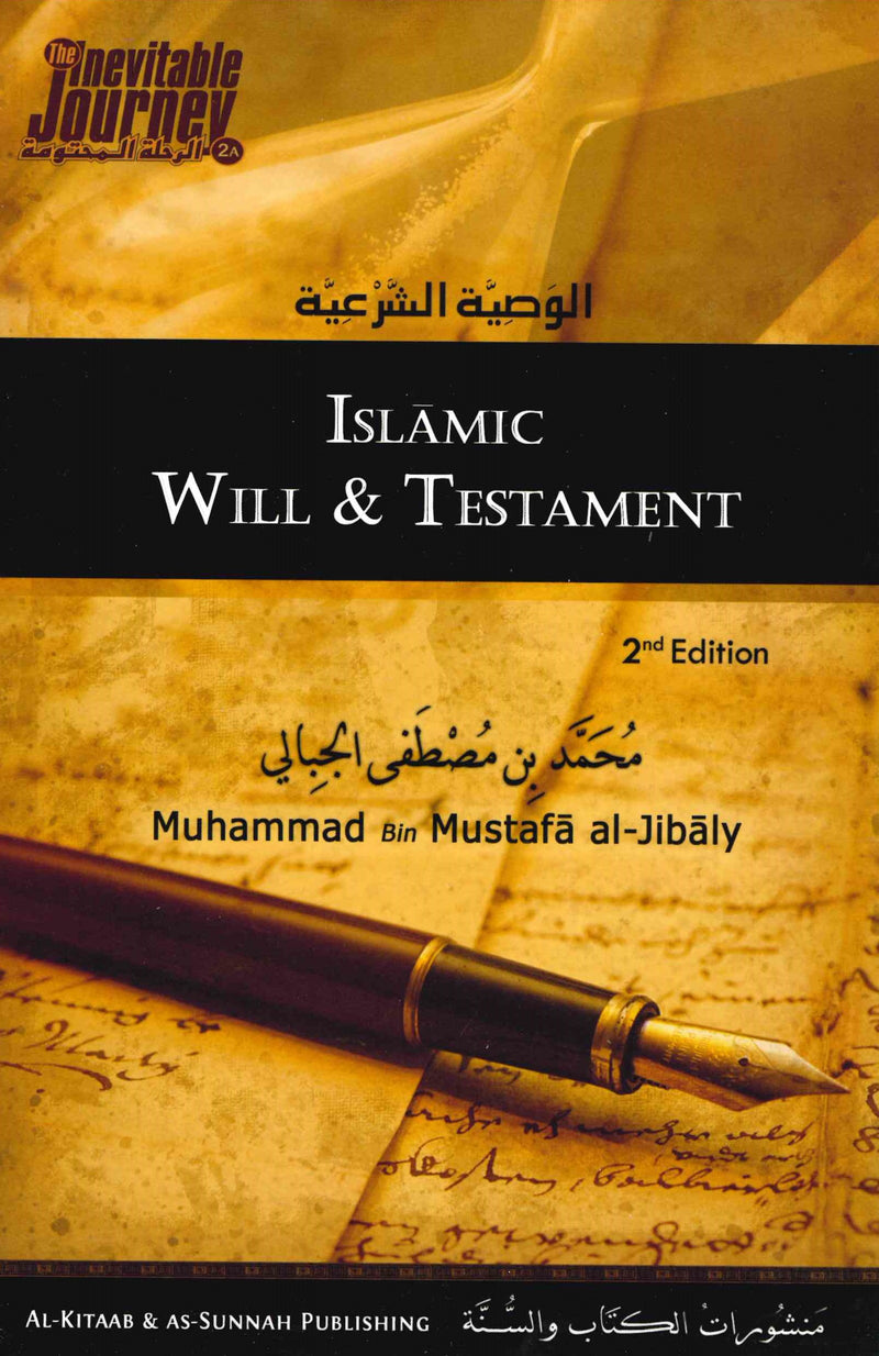Islamic Will and Testament Revised 2nd Edition by Dr Muhammad al-Jibaly
