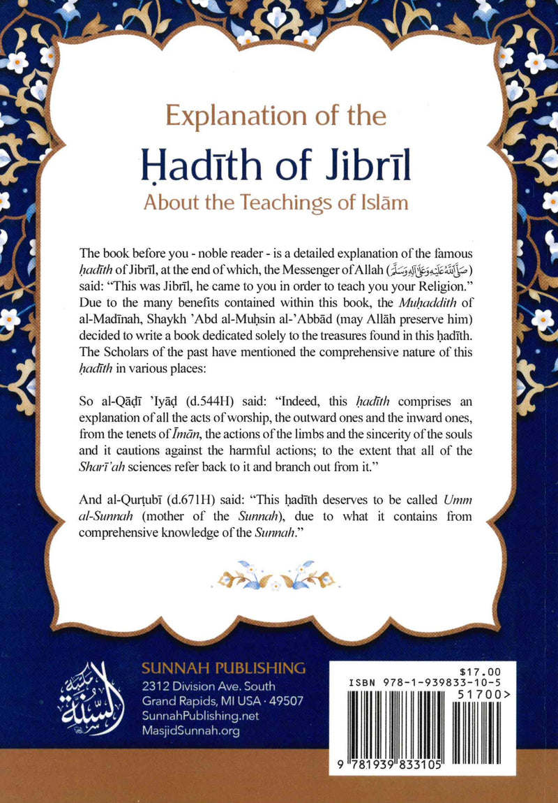 Explanation Of The Hadith Of Jibril (Revised Second Edition) By AL-'ALLAMAH'ABDUL MUHSIN IBN HAMAD AL-ABBAD