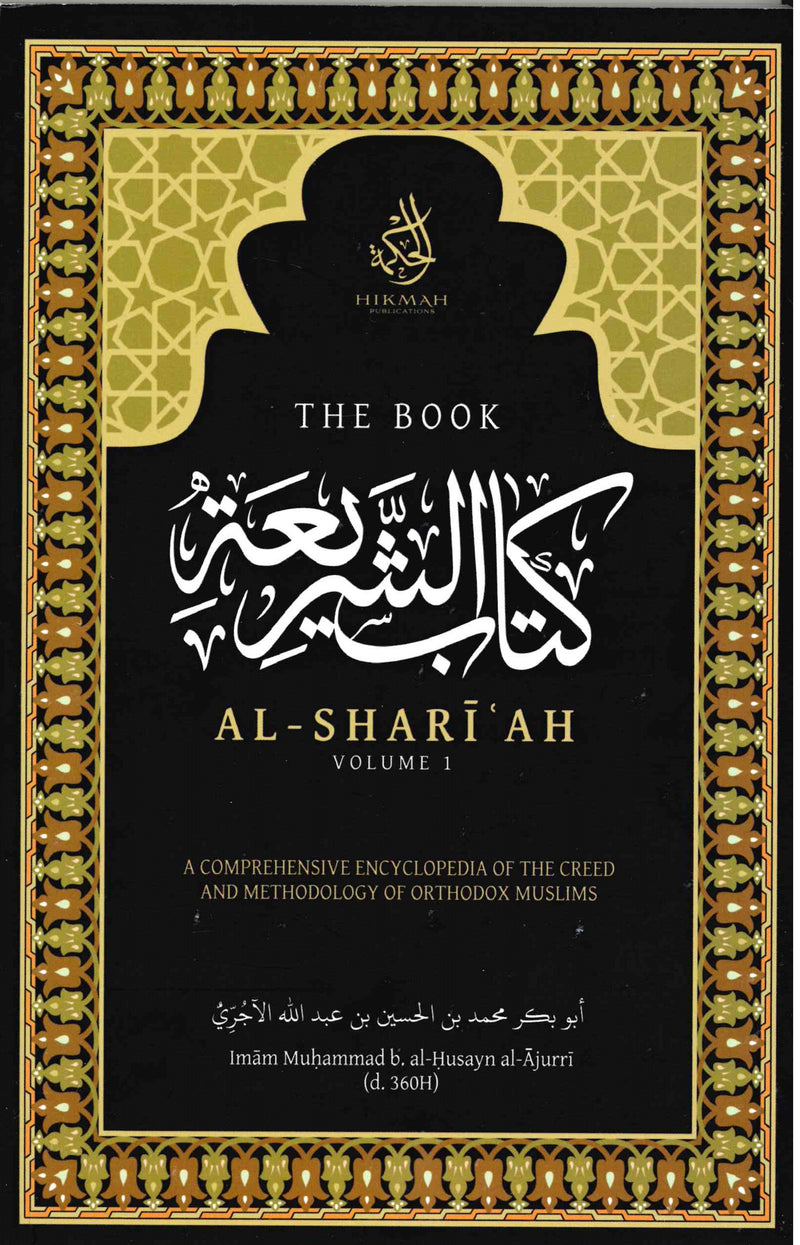 The Book of AL-SHARI'AH Volume 1 by Imam Muhammad b. Al-Husayn al-Ajurri