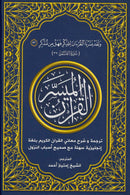 The Easy Qur'an Translation by Imtiaz Ahmed