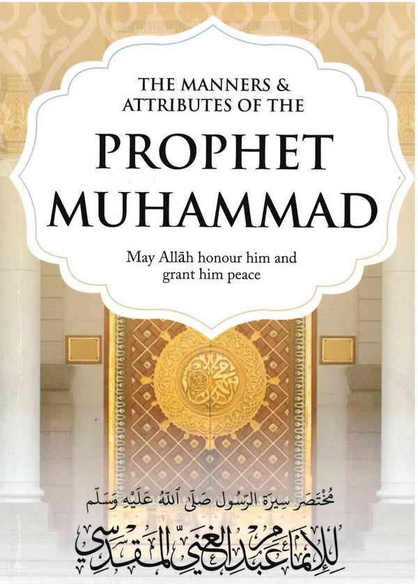 The Manners & Attributes of The Prophet Muhammad by Abdul Ghani Al-Maqdisi