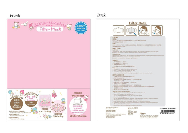 Reusable 3D Face Mask with Pouch & Filters (Children) - Sanrio Sumikkogurashi™ Friends