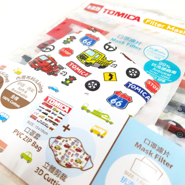 Reusable 3D Face Mask with Pouch & Filters (Children) - Tomica©