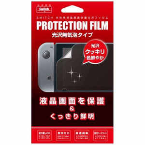 Protection film for Nintendo Switch (Glossy Type)