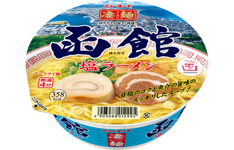 Hakodate's Traditional 'Salt & Sesame' Ramen (4 portions)