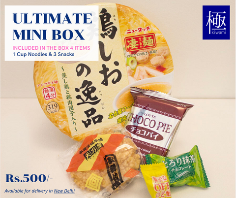 Ultimate Mini Trial Box - Delivery India Only