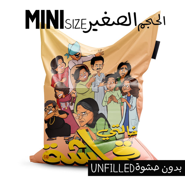 "Mini BeanBag - ""Khalty Gmasha"" - UNFILLED"