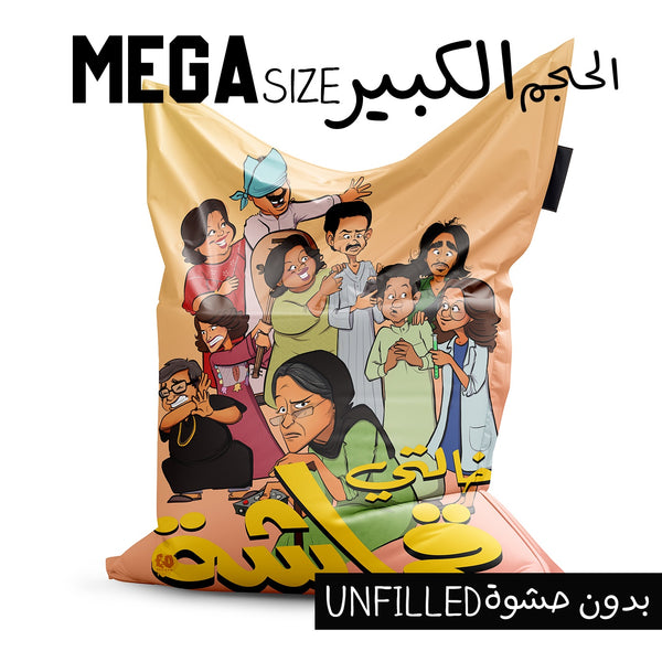 "Mega BeanBag - ""Khalty Gmasha"" - UNFILLED"