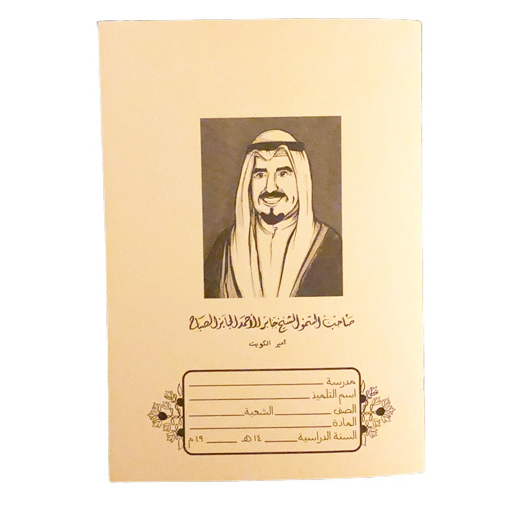 Baba Jaber School Notebook