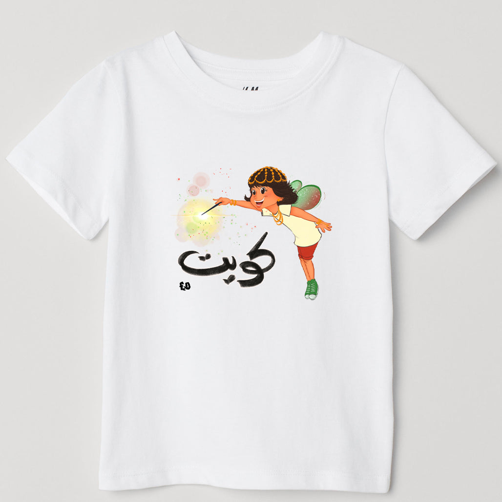 Kuwait 2020 - Fairy - Kids T-shirt - White