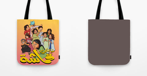 "Full Print Tote Bag - ""Khalty Gmasha"""