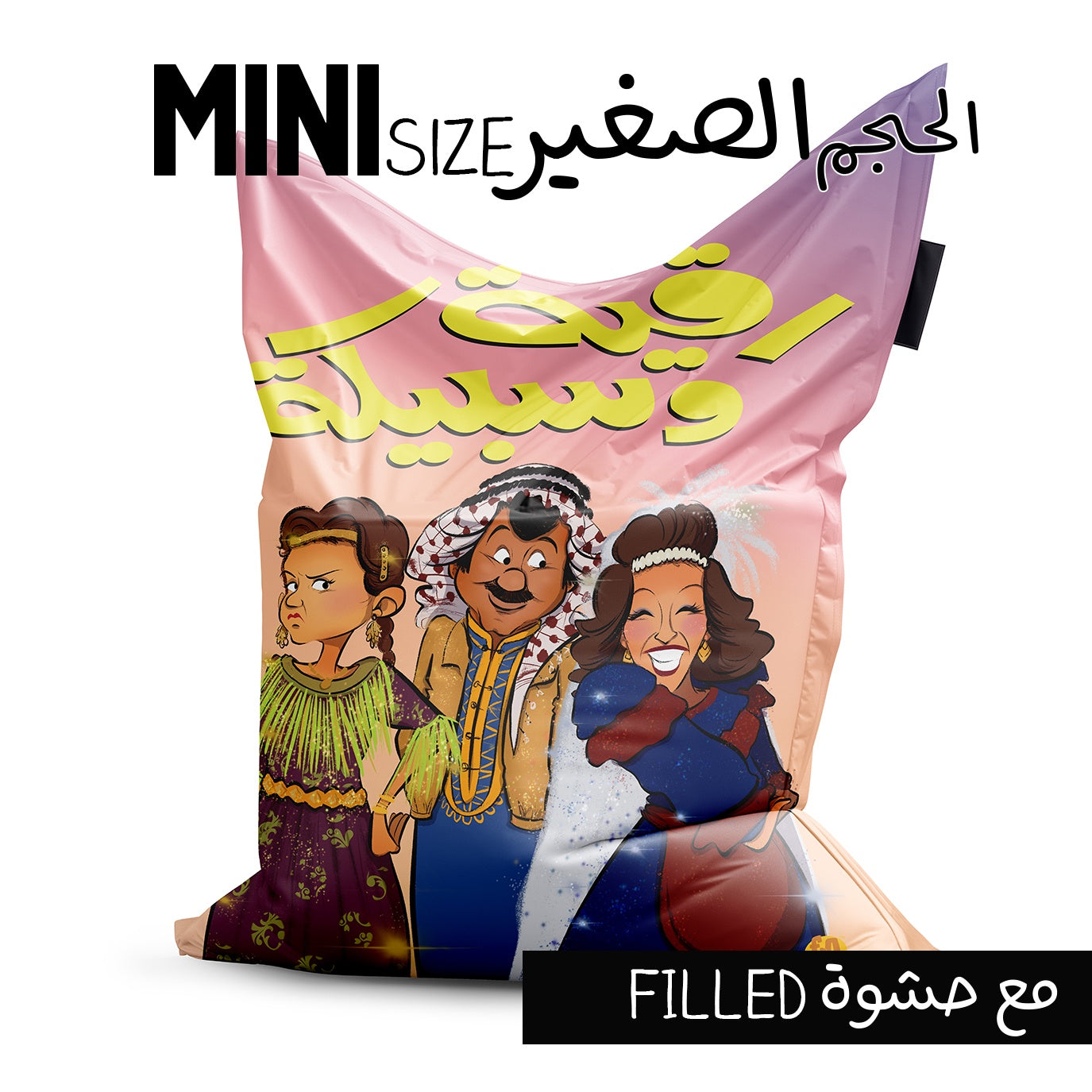"Mini BeanBag - ""Rgaya o Sebeecha"" - FILLED"
